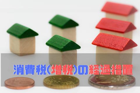 消費税8%で家を建てる1
