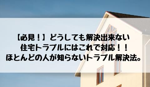 住宅 マイホームトラブル 施工不良 ほとんどの人が知らない解決法