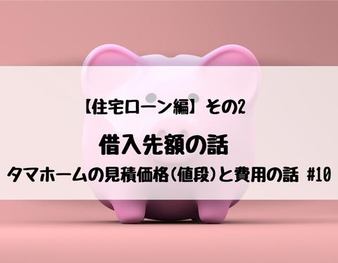 【住宅ローン編】その2