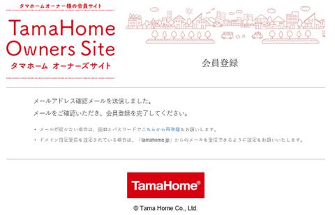 タマホームオーナーズサイト 内容 登録手順 使い方