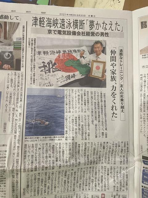 2021Aug20京都新聞