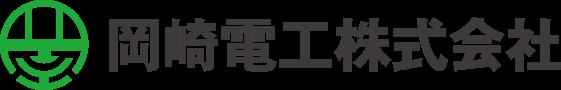 岡崎電工 株式会社