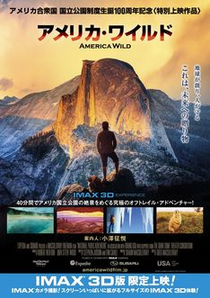 news_thumb_americawild_201603_01