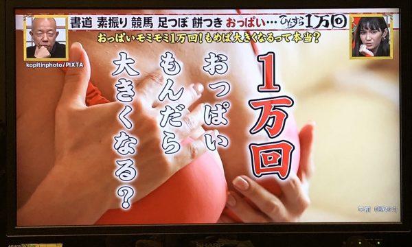 【朗報】普通乳の女さん、おっぱい1万回揉み揉みで巨乳になってしまう!
