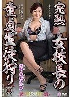完熟女校長の童貞生徒狩り 宇野未知子