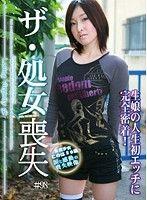 ザ・処女喪失(98)〜生娘の人生初エッチに完全密着!