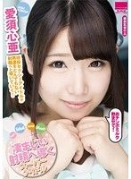 Super Idol Super Shot!! 〜カワイイ顔して凄まじい射精へ導くスーパーアイドル〜 愛須心亜