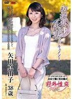 初撮り人妻ドキュメント 矢田真由子