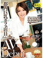 都内巨乳カフェ店員みおさん(29)AV Debut