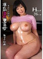 禁断の近親愛 爆乳淫欲豊満母 なつき 42歳 Hカップ(98cm) 由紀なつき