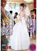 北関東某県某市の結婚式場には披露宴でお色直し中の花嫁を専門に狙った極悪非道のレイプマンがいるらしい 橘優花