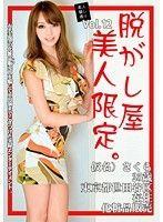 素人騙し撮り 脱がし屋 美人限定 Vol.12 蒼井さくら
