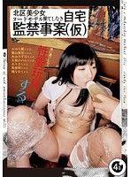 北区美少女ヌードモデル果てしなき自宅監禁事案(仮)