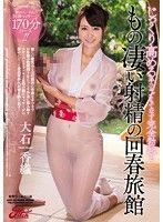 じっくり高める手コキでもてなす完全勃起ともの凄い射精の回春旅館 大石香織
