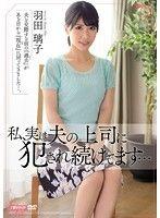 私、実は夫の上司に犯され続けてます… 羽田璃子