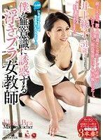 僕を無意識に誘惑する浮きブラ女教師 井上綾子