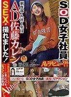 SOD女子社員 制作部 入社1年目 AD 佐藤カレンのSEXが撮れました!全然気持ち良くない!と言いつつもピストンされればAhhhh