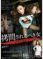 拷問されるべき女 瀧澤まい