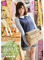 某お嬢様大学文学部1年 箱入りウブカワ書店員 鈴原エミリ AVデビュー AV女優 新世代を発掘します!