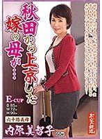 秋田から上京した嫁の母が…六十路義母 内原美智子