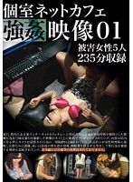 個室ネットカフェ強姦映像 01
