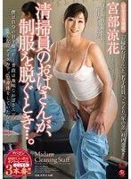 清掃員のおばさんが、制服を脱ぐとき…。 宮部涼花