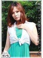 韓国トップ女優ヨンヒスペシャル