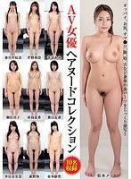 AV女優ヘアヌードコレクション