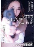 女体拷問研究所 LAST DANCE 女捜査官、姫川亜由美 最後の七日間 竹内紗里奈