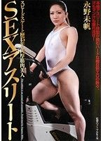 SEXアスリート スピードスケート歴15年・肉厚筋肉美人 永野未帆