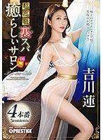 超高級裏スパ癒らしぃサロン 06 癒らし淫語×極上エスコートSEX 吉川蓮