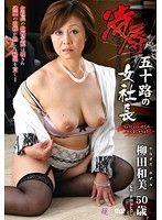 凌辱五十路の女社長 柳田和美