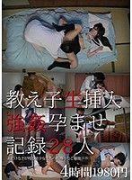 教え子生挿入強姦孕ませ記録28人