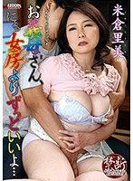 お義母さん、にょっ女房よりずっといいよ… 米倉里美