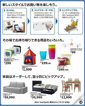 1016_kumamoto_pc_02