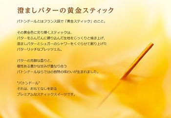 baton2
