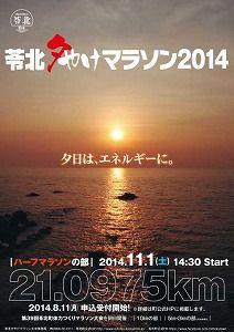 夕やけマラソン2014-P1