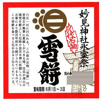 yukimochi