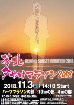 yuyake2018