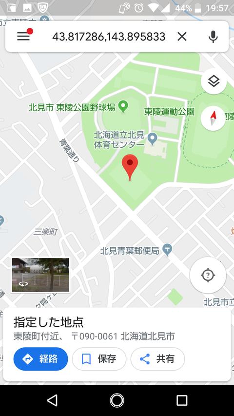 Screenshot_20190813-195758