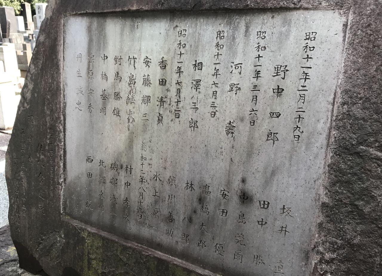 26日を前に、昭和維新烈士たちの...