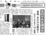 夜回り先生講演会 千葉日報の記事