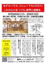 モデルハウスOPENチラシ20140624DMバージョン