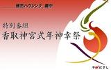 2014香取神宮式年神幸祭[1]_PAGE0000