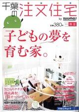 千葉の注文住宅2012春