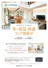 TaikanFair2018Winter_Poster_20181129