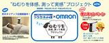 omron_header2