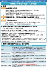 太陽光発電新制度移行手続きについて_PAGE0003