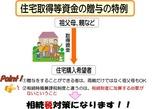 住宅取得等資金の贈与の解説図