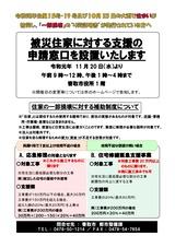 香取市被災住家支援について_PAGE0000